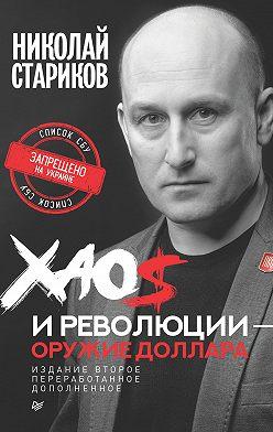 Николай Стариков - Хаос и революции – оружие доллара