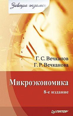 Григорий Вечканов - Микроэкономика