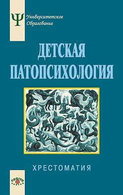 Коллектив авторов - Детская патопсихология. Хрестоматия