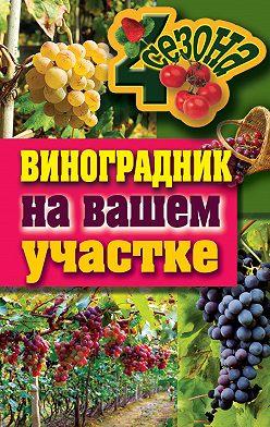 Екатерина Животовская - Виноградник на вашем участке
