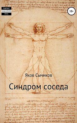 Яков Сычиков - Синдром соседа