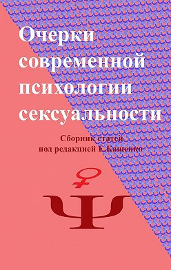 Евгений Кащенко - Очерки современной психологии сексуальности. Сборник статей под редакцией Е. Кащенко