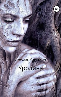 Вячеслав Марченков - Уродина