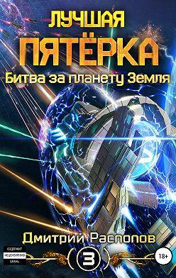 Дмитрий Распопов - Лучшая пятёрка. Битва за планету Земля