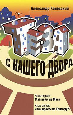 Александр Каневский - Теза с нашего двора