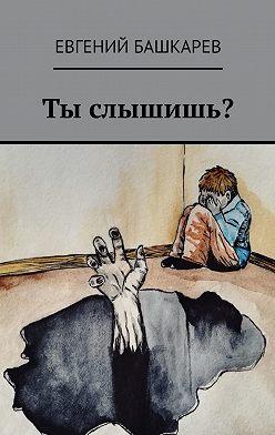 Евгений Башкарев - Ты слышишь?