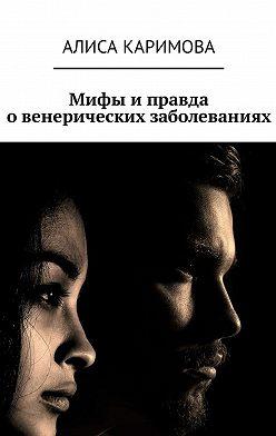 Алиса Каримова - Мифы иправда овенерических заболеваниях