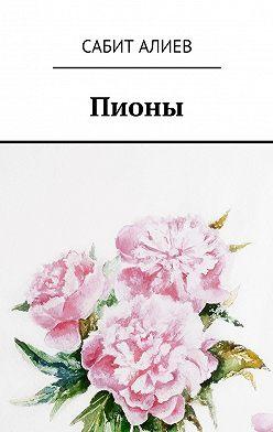 Сабит Алиев - Пионы