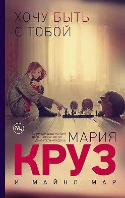 Мария Круз - Хочу быть с тобой