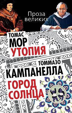 Томмазо Кампанелла - Утопия. Город Солнца (сборник)