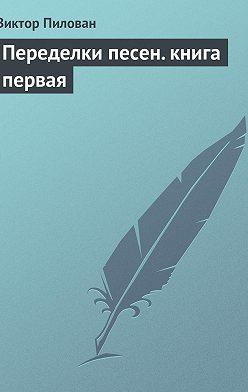 Виктор Пилован - Переделки песен. книга первая