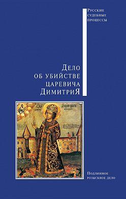 Сборник - Дело об убийстве царевича Димитрия