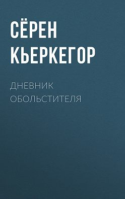 Сёрен Кьеркегор - Дневник обольстителя
