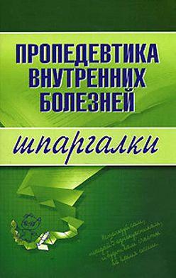 А. Яковлева - Пропедевтика внутренних болезней