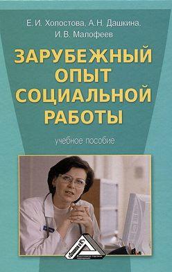 Антонина Дашкина - Зарубежный опыт социальной работы