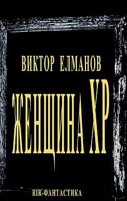 Виктор Елманов - Женщина XP