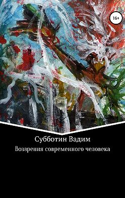 Вадим Субботин - Воззрения современного человека