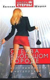 Евгения Шацкая - Стерва в большом городе. Курс выживания в мегаполисе
