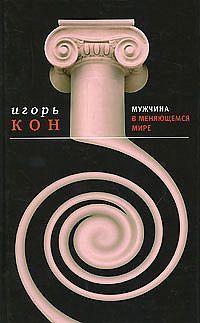 Игорь Кон - Мужчина в меняющемся мире