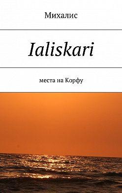 Михалис - Ialiskari. Места на Корфу