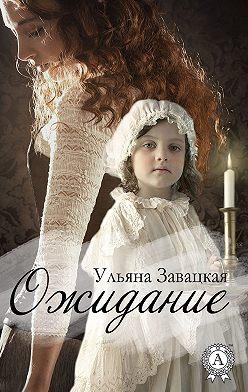 Ульяна Завацкая - Ожидание