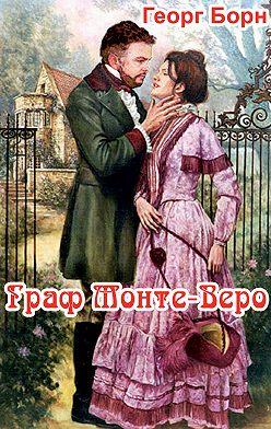 Георг Борн - Граф Монте-Веро