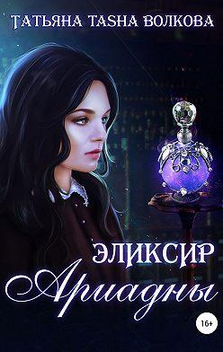 Татьяна Волкова - Эликсир Ариадны