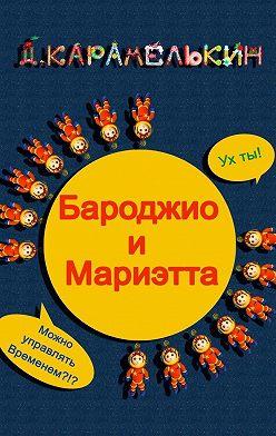 Дмитрий Карамелькин - Бароджио иМариэтта