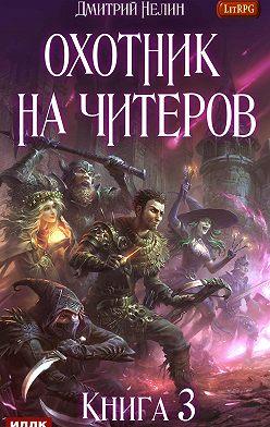 Дмитрий Нелин - Хакеры рагнарека