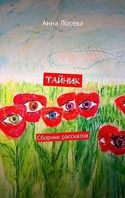Анна Лосева - Тайник. Сборник рассказов