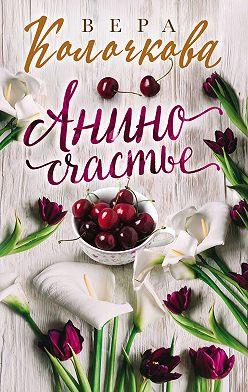 Вера Колочкова - Анино счастье