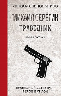 Михаил Серегин - Бесы в погонах