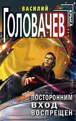 Василий Головачев - Посторонним вход воспрещен