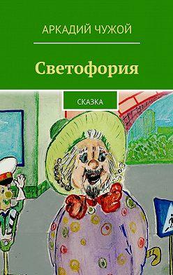 Аркадий Чужой - Светофория. Сказка
