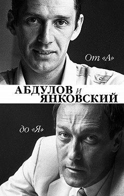 Неустановленный автор - От «А» до «Я». Александр Абдулов и Олег Янковский