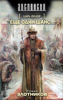 Роман Злотников - Еще один шанс…