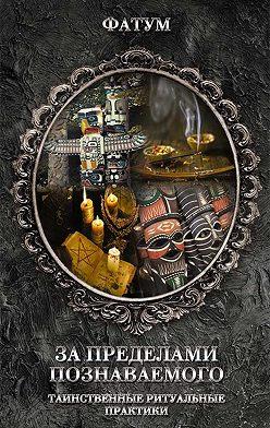 Неустановленный автор - За пределами познаваемого. Таинственные ритуальные практики