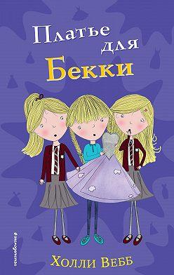 Холли Вебб - Платье для Бекки
