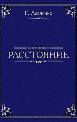 Георгий Левченко - Расстояние