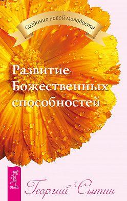 Георгий Сытин - Развитие Божественных способностей