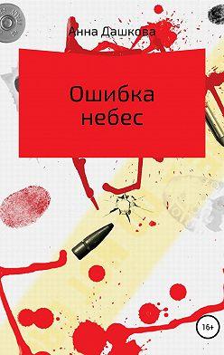 Анна Да́шкова - Ошибка небес