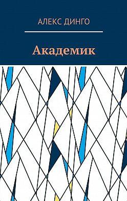 Алекс Динго - Академик