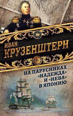 Иван Крузенштерн - На парусниках «Надежда» и «Нева» в Японию. Первое кругосветное плаванье российского флота