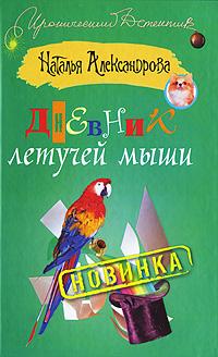 Наталья Александрова - Дневник летучей мыши