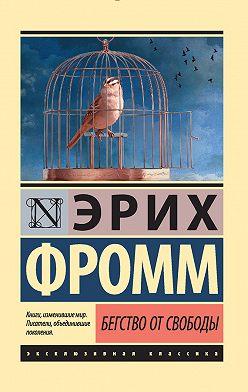 Эрих Фромм - Бегство от свободы