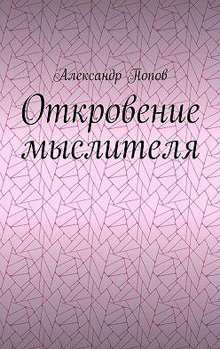 Александр Попов - Откровение мыслителя