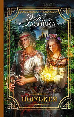 Катя Зазовка - Ворожея