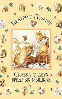 Беатрис Поттер - Сказка о двух вредных мышках