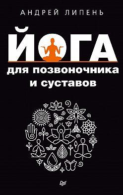 Андрей Липень - Йога для позвоночника и суставов
