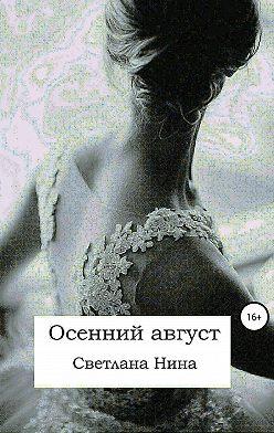 Светлана Нина - Осенний август